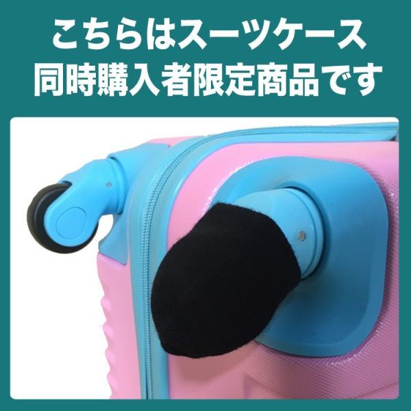 【スーツケース同時購入者限定価格】キャスターカバー travel-depart