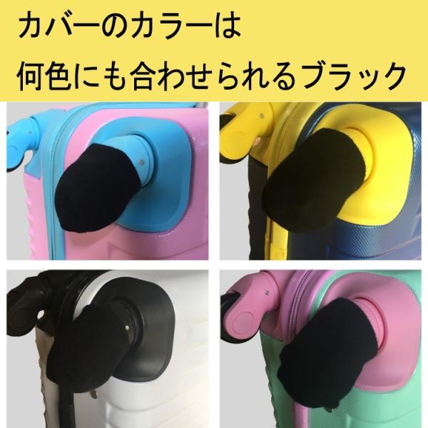 【スーツケース同時購入者限定価格】キャスターカバー travel-depart 03
