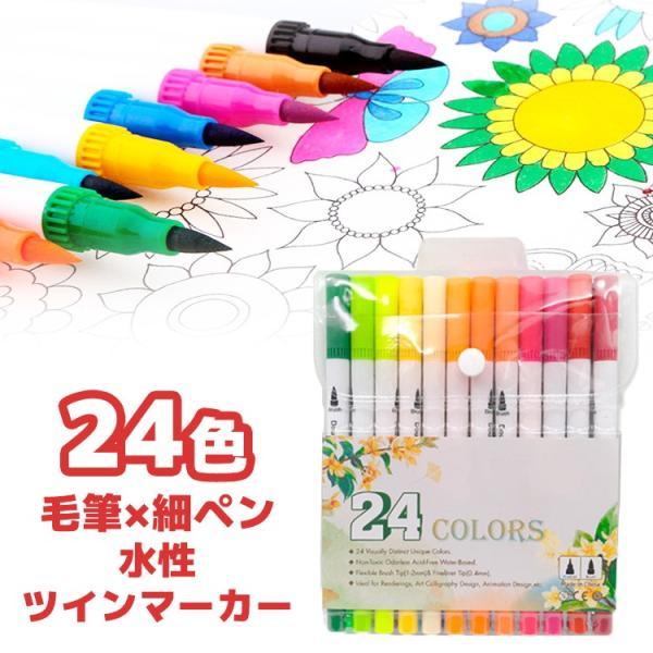 水彩筆ペン 筆ペン 水性マーカー 24色 細ペン デュアルタイプ ツインヘッド カラーペン 絵筆