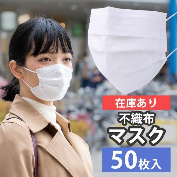 【在庫有】【即納】マスク 50枚 在庫あり 即納 国内発送 不織布 3層 使い捨て 大人用 立体 ウィルス カット 花粉 PM2.5対応 コロナ 対策