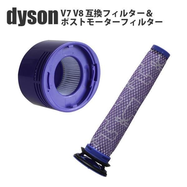 ダイソン Dyson 互換品 プレモーターフィルター ポストモーターフィルター V7 V8シリーズ対応 2点セット