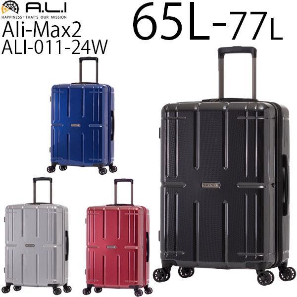 アジア・ラゲージ Ali-Max2 アリマックス2 (65L〜77L) ファスナータイプ スーツケース エキスパンダブル 4泊〜5泊用 機内持ち込み可能サイズ ALI-011-24W