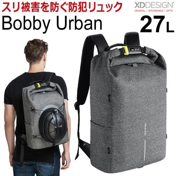 Bobby Urban ボビーアーバン スリを防ぐ多機能リュック 防刃・撥水機能 男女兼用 バックパック 22L〜27L XD Design