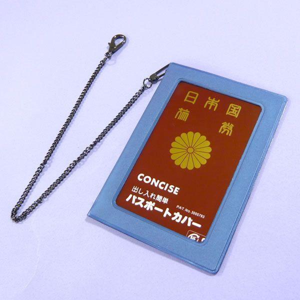パスポートカバー チェーン付