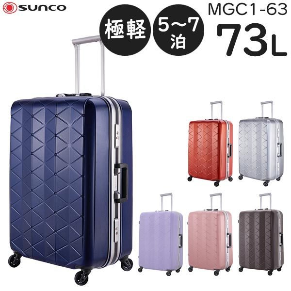 サンコー スーパーライトMGC 極軽ゴクカル (73L) フレームタイプ スーツケース 5〜7泊用 手荷物預け入れ無料規定内 MGC1-63 travel-goods-toko