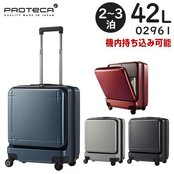 プロテカ スーツケース マックスパス3 (40L) キャスターストッパー付き フロントポケット付き ファスナータイプ 2〜3泊用 機内持ち込み可能 02961|travel-goods-toko
