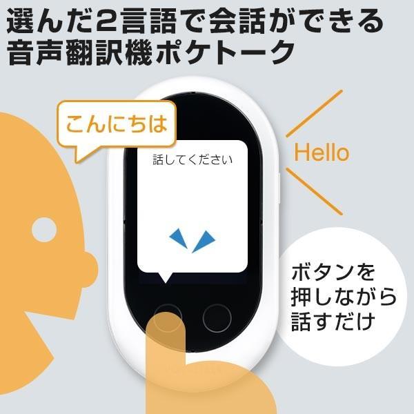 ソースネクスト POCKETALK(ポケトーク) W グローバル通信2年付き SIM内蔵モデル 音声翻訳機 74言語対応 travel-goods-toko 02