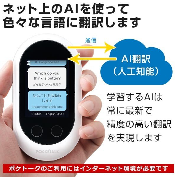 ソースネクスト POCKETALK(ポケトーク) W グローバル通信2年付き SIM内蔵モデル 音声翻訳機 74言語対応 travel-goods-toko 03