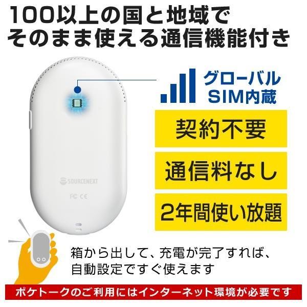 ソースネクスト POCKETALK(ポケトーク) W グローバル通信2年付き SIM内蔵モデル 音声翻訳機 74言語対応 travel-goods-toko 04