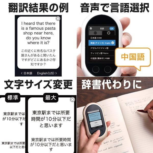 ソースネクスト POCKETALK(ポケトーク) W グローバル通信2年付き SIM内蔵モデル 音声翻訳機 74言語対応 travel-goods-toko 05