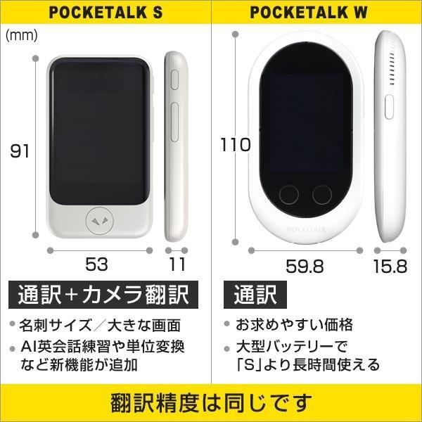 ソースネクスト POCKETALK(ポケトーク) W グローバル通信2年付き SIM内蔵モデル 音声翻訳機 74言語対応 travel-goods-toko 10
