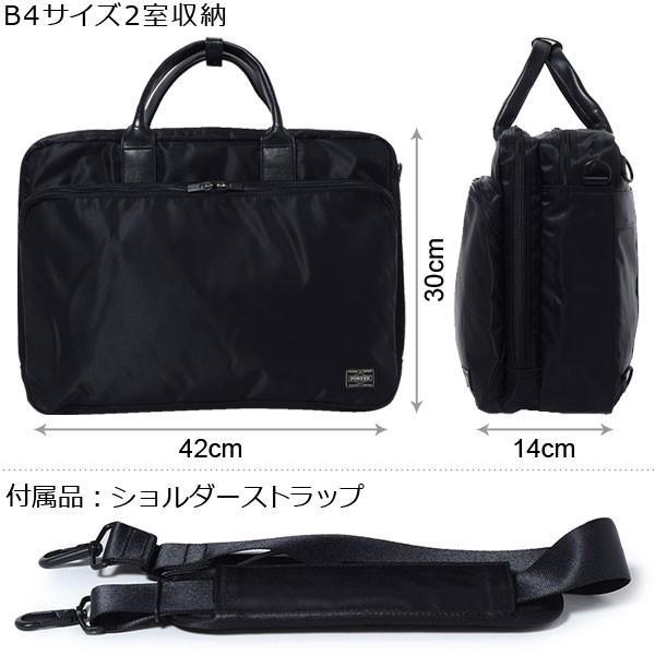 吉田カバン PORTER ポータータイム 3WAYブリーフケース B4サイズ 2室収納 15インチPC対応 ビジネスバッグ 日本製 655-06166|travel-goods-toko|02