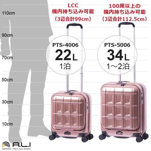 アジア・ラゲージ パンテオン (22L) フロントオープン付き ファスナータイプ スーツケース 1泊用 コインロッカー収納可能 LCC機内持ち込み可能 PTS-4006|travel-goods-toko|10