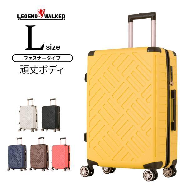 スーツケース キャリーケース キャリーバッグ トランク 大型 軽量 Lサイズ 特大 LL おしゃれ 静音 ハード ファスナー ビジネス 8輪 5204-69