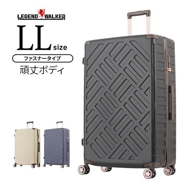スーツケース キャリーケース キャリーバッグ トランク 大型 軽量 Lサイズ 特大 LL おしゃれ 静音 ハード ファスナー ビジネス 8輪 5204-76