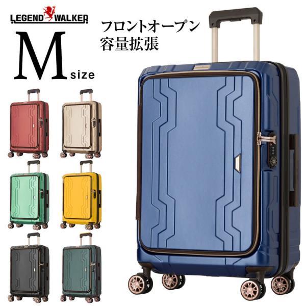 スーツケース キャリーケース キャリーバッグ トランク 中型 軽量 Mサイズ おしゃれ 静音 ハード ファスナー 容量拡張 ビジネス 5205-58