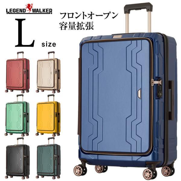 スーツケース キャリーケース キャリーバッグ トランク 大型 軽量 Lサイズ 特大 LL おしゃれ 静音 ハード ファスナー 容量拡張 ビジネス 5205-66