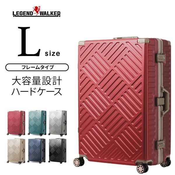 スーツケース キャリーケース キャリーバッグ トランク 大型 軽量 Lサイズ 特大 LL おしゃれ 静音 ハード フレーム ビジネス 5510-70