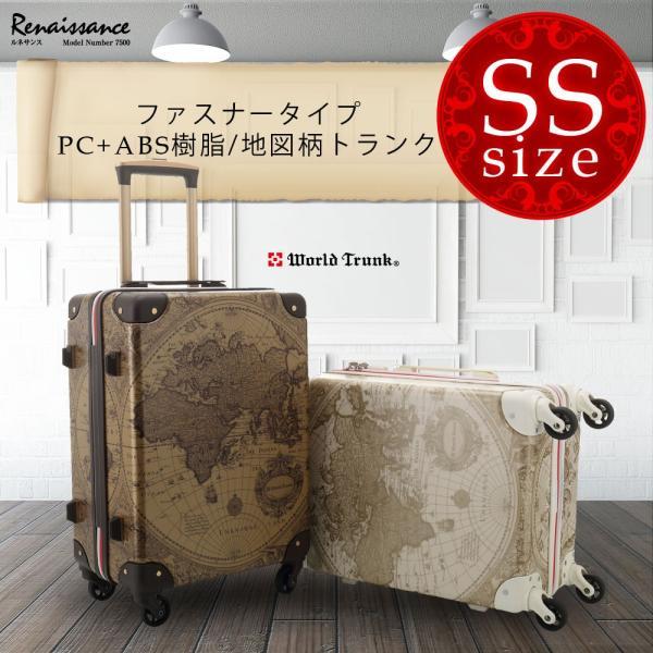 トランクケース アンティーク おしゃれ かわいい レトロ 機内持ち込み 小型 キャリーケース スーツケース 7500-46