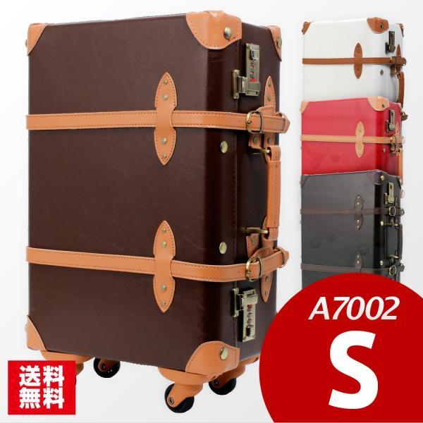 トランクケース アンティーク おしゃれ かわいい レトロ 小型 Sサイズ キャリーケース スーツケース A7002-53