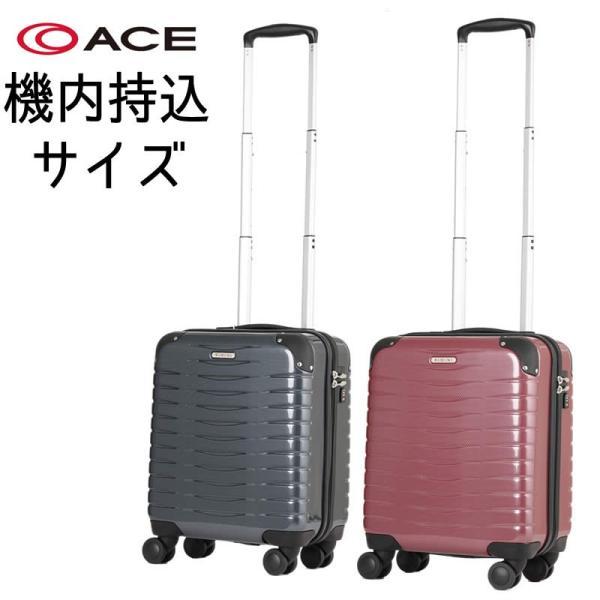 アウトレット スーツケース キャリーケース キャリーバッグ エース 小型 軽量 機内持ち込み おしゃれ 静音 RIMINI ハード ファスナー AE-06511|travelworld