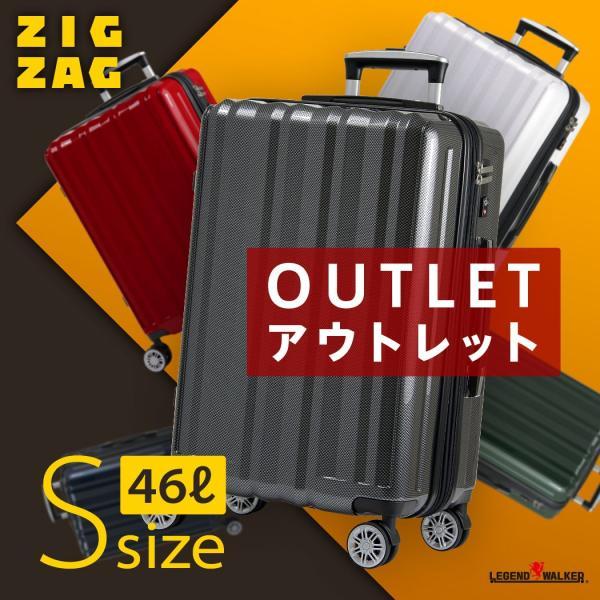 アウトレット スーツケース キャリーケース キャリーバッグ トランク 小型 軽量 Sサイズ おしゃれ 静音 ハード ファスナー B-5102-55|travelworld