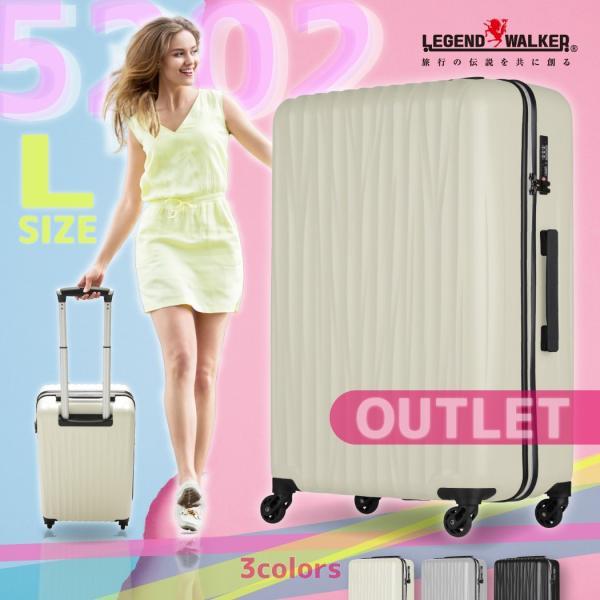 アウトレット スーツケース キャリーケース キャリーバッグ トランク 大型 軽量 Lサイズ おしゃれ 静音 ハード ファスナー B-5202-68