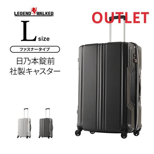 アウトレット スーツケース キャリーケース キャリーバッグ トランク 大型 軽量 Lサイズ 特大 LL おしゃれ 静音 ハード ファスナー ビジネス 拡張 B-5603-70