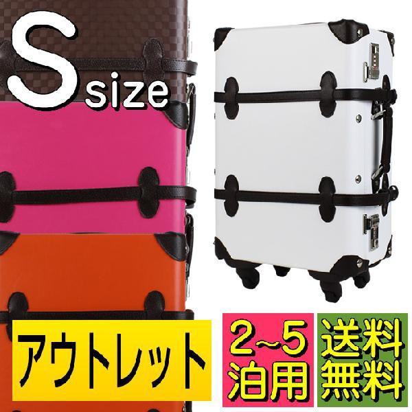 アウトレット トランクケース アンティーク おしゃれ かわいい レトロ 小型 Sサイズ キャリーケース スーツケース B-7102-53