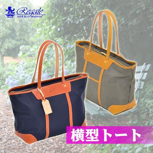 トートバッグ エンドー鞄 Regale コンパクト トートバック カジュアルバック 日本製 本革 栃木レザー 『ENDO7-101-39』 父の日