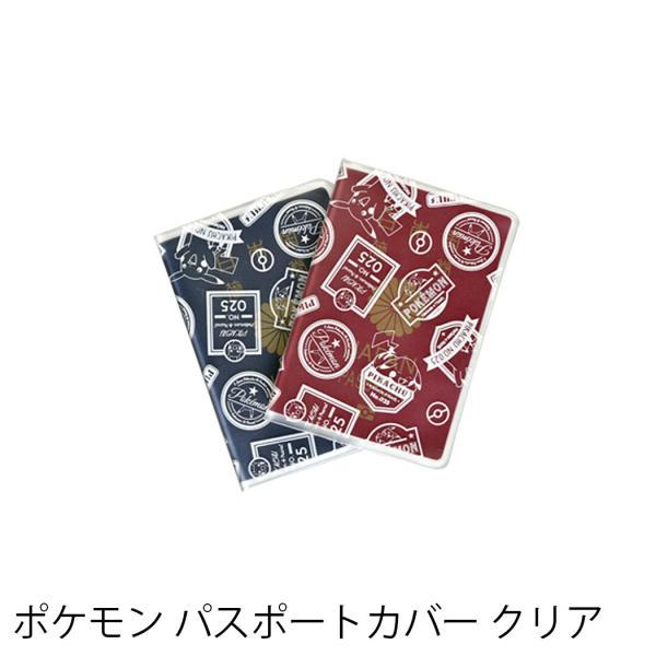 ポケモン パスポートカバー パスポートケース ピカチュウ クリア キャラクター かわいい 旅行用 GW-P506