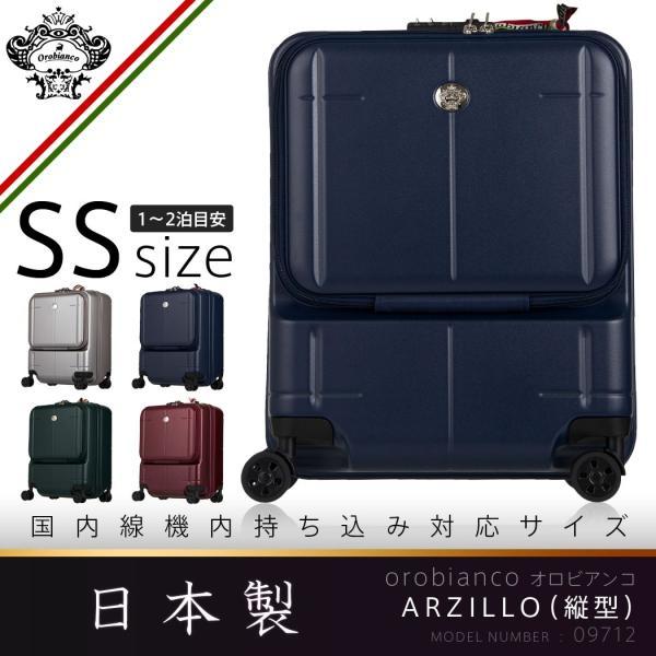 スーツケース キャリーバッグ キャリーケース オロビアンコ OROBIANCO 機内持ち込み おしゃれ 超軽量 小型 ARZILLO orobianco-09712|travelworld