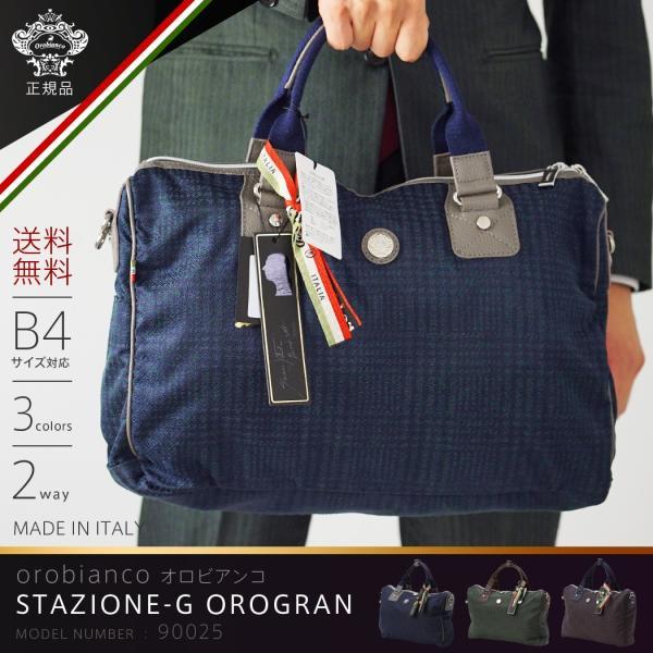 オロビアンコ OROBIANCO バッグ メンズ ブリーフケース ショルダーバッグ ビジネスバッグ STAZIONE-G OROGRAN イタリア製 orobianco-90025|travelworld