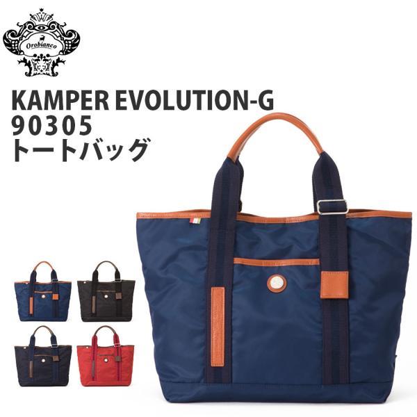 オロビアンコ OROBIANCO バッグ メンズ トートバッグ ビジネスバッグ ショルダーバッグ KAMPER EVOLUTION-G orobianco-90305|travelworld