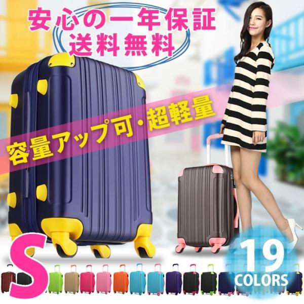 スーツケース 小型 軽量 拡張機能付き キャリーバッグ キャリーケース キャリーバック Sサイズ レジェンドウォーカー 5082-55|travelworld