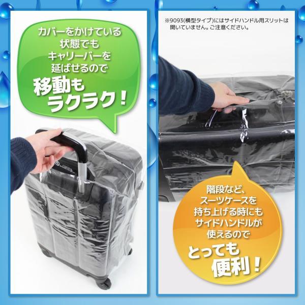 スーツケースカバー ラゲッジカバー 保護カバー Mサイズ Lサイズ W-9096-9097|travelworld|04