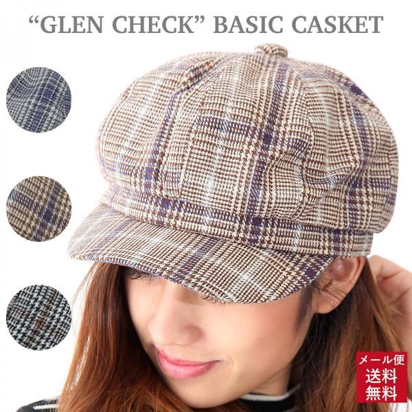 キャスケットレディース帽子秋冬秋冬グレンチェックチェックメンズサイズ調節機能付きおしゃれサイズ小さめ小さい