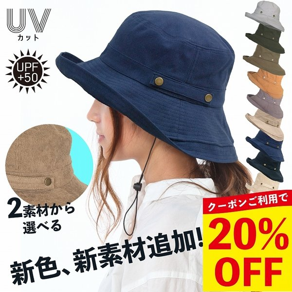 帽子レディースUVカット99%折りたたみ紐付きつば広日焼け防止日よけUPF50+風で飛ばない帽子自転車あご紐付きあごひも付き保育