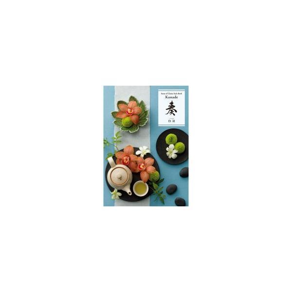 カタログギフト 送料無料 10,600円コース ( 内祝い ギフト 新築祝い 出産祝い 結婚祝い )白波 奏 お歳暮|trd-gift