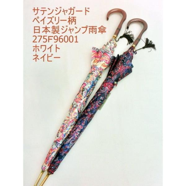 雨傘 傘 ファッション小物 レディースファッション 長傘 婦人 サテン ジャガード ペイズリー柄 日本製 軽量 金骨 ジャンプ雨傘 艶感のある 花柄 美しい 金色中棒