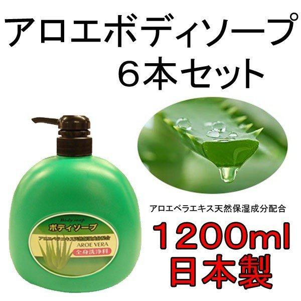 アロエボディソープ6本セット 国産 日本製 ボディシャンプー 石鹸 せっけん 全身用ソープ body soap aroe treasure-com