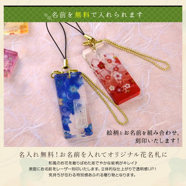 { 名入れ 敬老の日 プレゼント ギフト  プレゼント 和風 }和柄 花名札ストラップ|treasure-gift|05