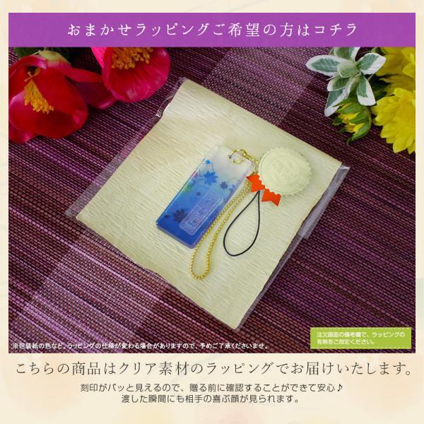 { 名入れ 敬老の日 プレゼント ギフト  プレゼント 和風 }和柄 花名札ストラップ|treasure-gift|06