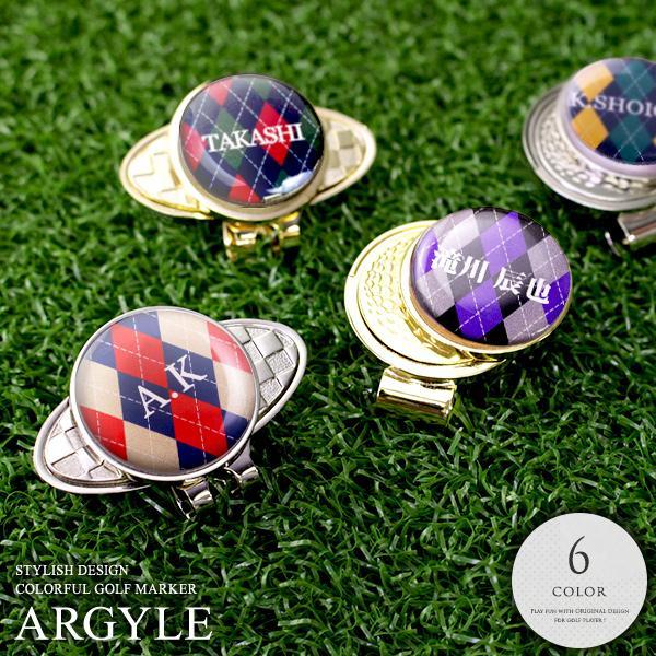 {名入れ ゴルフ プレゼント マグネット クリップ プレゼント 敬老の日}カラフルゴルフマーカー[アーガイル]|treasure-gift