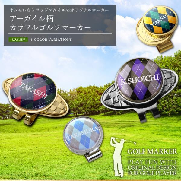 {名入れ ゴルフ プレゼント マグネット クリップ プレゼント 敬老の日}カラフルゴルフマーカー[アーガイル]|treasure-gift|03