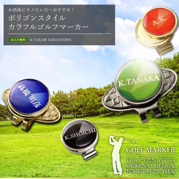 {名入れ ゴルフ プレゼント マグネット クリップ プレゼント 敬老の日}カラフルゴルフマーカー[ポリゴン]|treasure-gift|03