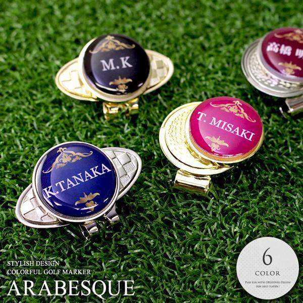 {名入れ ゴルフ プレゼント マグネット クリップ プレゼント 敬老の日}カラフルゴルフマーカー[アラベスク]|treasure-gift