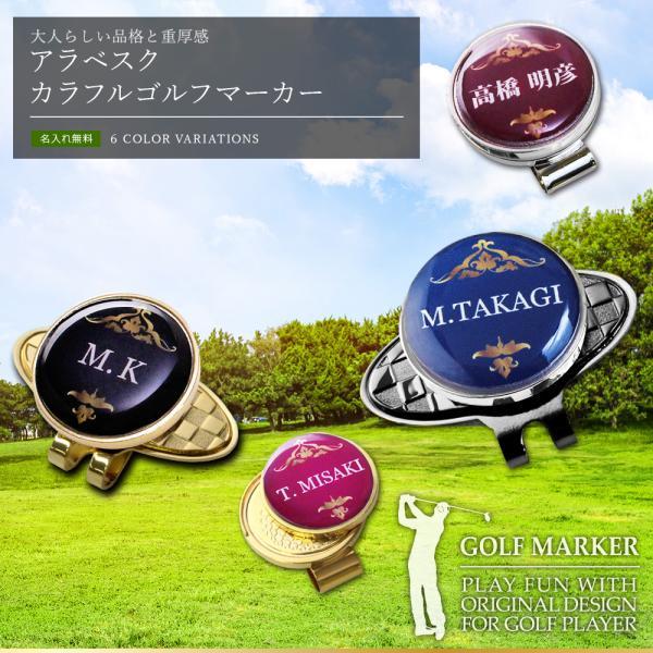 {名入れ ゴルフ プレゼント マグネット クリップ プレゼント 敬老の日}カラフルゴルフマーカー[アラベスク]|treasure-gift|03