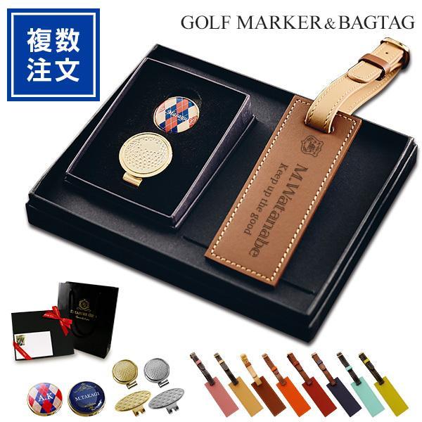 (複数注文:30個以上限定)カラフルゴルフマーカーセット 2色使い本革バッグタグ[レクタングル]+ ゴルフマーカー