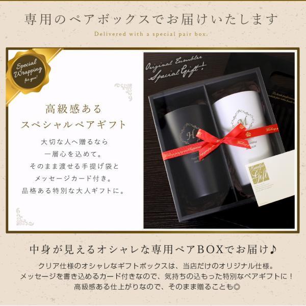 {名入れ プレゼント タンブラー}ペアギフトセット モダンステンレスタンブラーTW[モノトーン]450ml|treasure-gift|08
